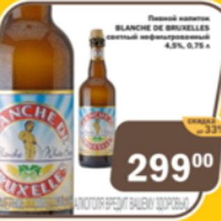 Акция - Пивной напиток Blance De Bruxelles светлой нефильтрованный 4,5%