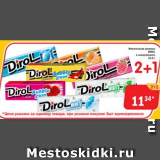 Акция - Жевательная резинка DIROL