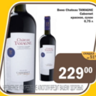 Акция - Вино Chateos Tamagne красное сухое
