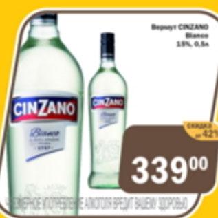 Акция - Вермут CinZano Blance 19%
