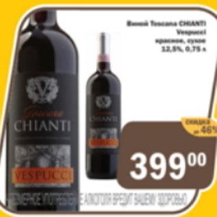 Акция - Винный напиток CHIANTI VESPUCCI красное сухое 12,5%