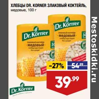 Акция - Хлебцы DR. Korner Злаковый Коктейль, медовые