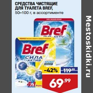 Акция - Средства чистящие для туалета Bref