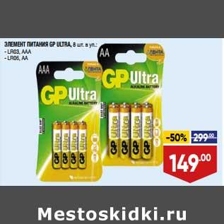 Акция - Элемент питания GT Ultra