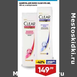 Акция - Шампунь для волос Clear Vita Abe