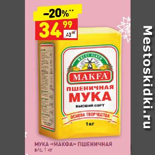 Акция - МУКА «МАКФА» ПШЕНИЧНАЯ  в/с