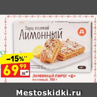 Акция - ЛИМОННЫЙ ПИРОГ «Д»  песочный