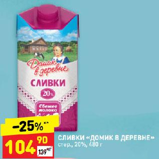 Акция - СЛИВКИ «ДОМИК В ДЕРЕВНЕ» стер., 20%