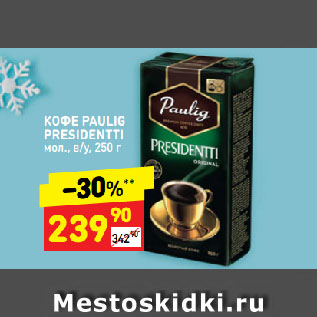 Акция - КОФЕ PAULIG  PRESIDENTTI  мол., в/у