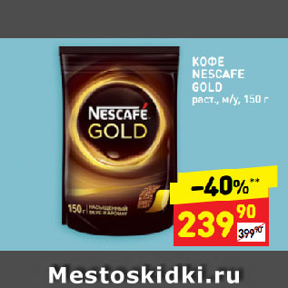 Акция - КОФЕ  NESCAFE  GOLD  раст., м/у