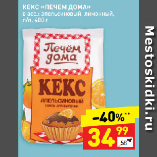 Акция - КЕКС «ПЕЧЕМ ДОМА»  в асс.: апельсиновый, лимонный,  п/п