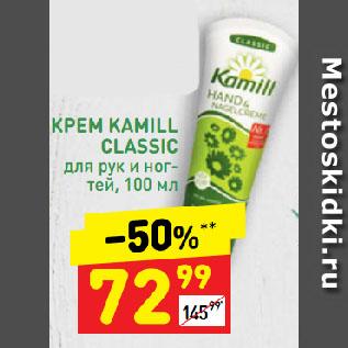 Акция - КРЕМ KAMILL  CLASSIC  для рук и ногтей