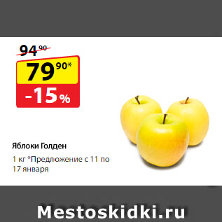 Акция - Яблоки Голден