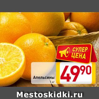 Акция - Апельсины  1 кг