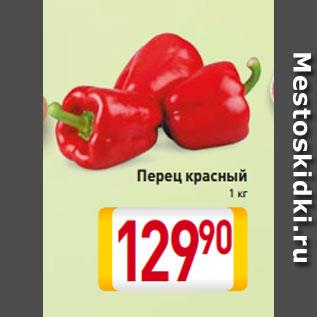 Акция - Перец красный  1 кг