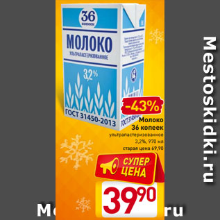 Акция - Молоко  36 копеек  ультрапастеризованное  3,2%, 970 мл
