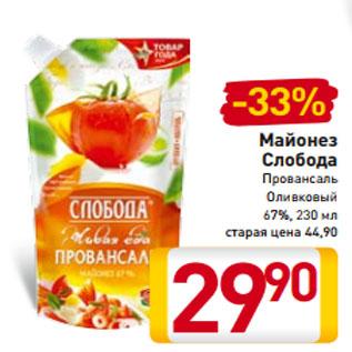 Акция - Майонез  Слобода  Провансаль  Оливковый  67%, 230 мл  старая цена 44,90