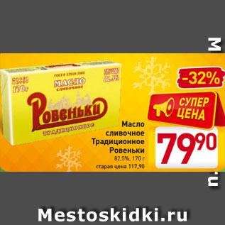 Акция - Масло  cливочное  Традиционное  Ровеньки  82,5%, 170 г
