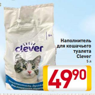 Акция - Наполнитель  длякошачьего  туалета  Clever  5 л
