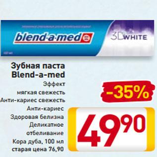Акция - Зубная паста  Blend-a-med  Эффект  мягкая свежесть  Анти-кариес свежесть  Анти-кариес  Здоровая белизна  Деликатное  отбеливание