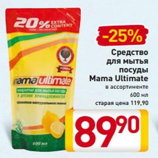 Акция - Средство  для мытья  посуды  Mama Ultimate  в ассортименте  600 мл