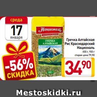 Акция - Гречка Алтайская  Рис Краснодарский  Националь  800 г, 900 г