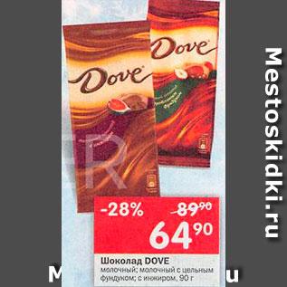 Акция - Шоколад Dove
