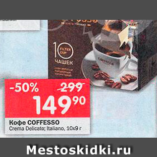 Акция - Кофе Coffesso