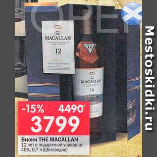Акция - Виски The Macallan