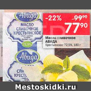 Акция - Масло сливочное Авида
