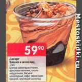 Магазин:Перекрёсток,Скидка:Десерт Вишня и шоколад
