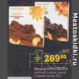 Скидка: Шоколад Chokodelika