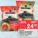 Скидка: Гренки World of Tanks