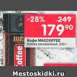 Скидка: Кофе Maccoffee
