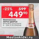 Скидка: Шампанское Абрау-Дюрсо