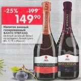 Магазин:Перекрёсток,Скидка:Напиток винный Santo Stefano