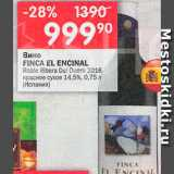Скидка: Вино Finca el Encinal