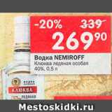 Скидка: Водка Nemiroff