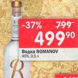 Скидка: Водка Romanov