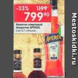 Скидка: Напиток спиртной Aperol