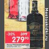 Скидка: Ликер Русская борзая