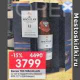 Перекрёсток Акции - Виски The Macallan