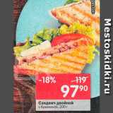 Магазин:Перекрёсток,Скидка:Сэндвич