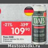 Скидка: Пиво Dab