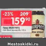 Скидка: Пиво Murphys