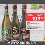 Магазин:Перекрёсток,Скидка:Сидр/пиво Пятый океан