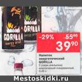 Магазин:Перекрёсток,Скидка:Напитки Gorilla