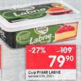 Скидка: Сыр Pinar Labne