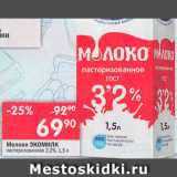 Скидка: Молоко Экомилк