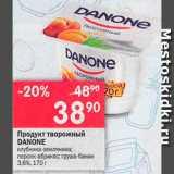 Скидка: Продукт творожный Danone